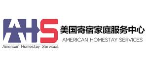 AHS 美国寄宿家庭服务中心